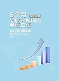 6个月您也可以快速提高英语口语