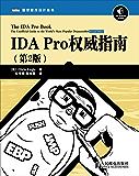 IDA Pro权威指南(第2版) (图灵程序设计丛书)