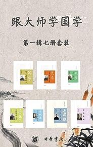 跟大師學國學系列第一輯(套裝共7冊)(大師名作, 寫給年輕人的國學好讀本,經典收藏,了解中國歷史文化的橋梁。)
