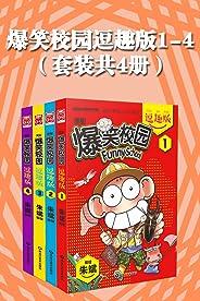 爆笑校园逗趣版1-4(套装共4册)