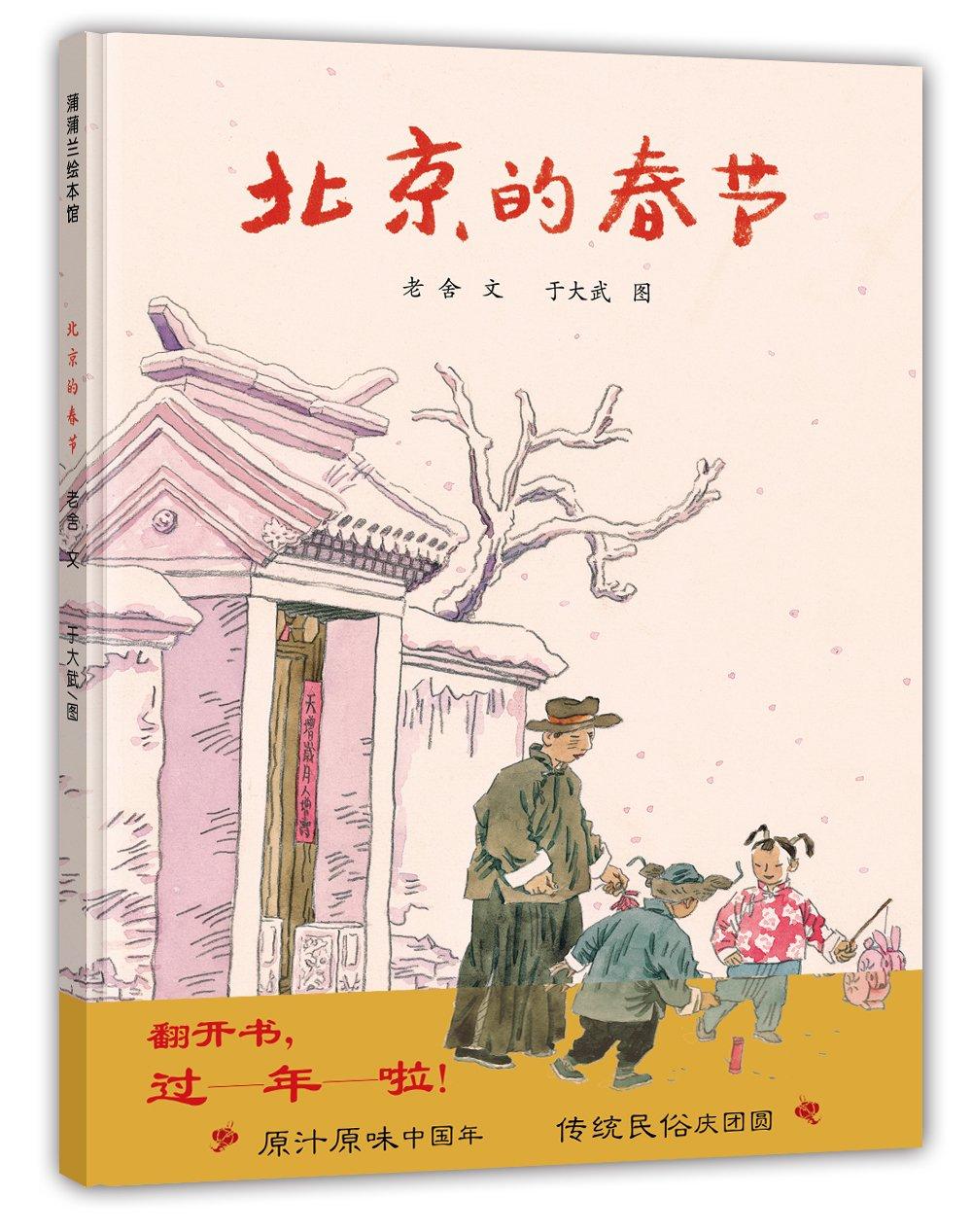 绘本《北京的春节》