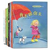 自我保护意识培养(1-4辑)(套装共8册)