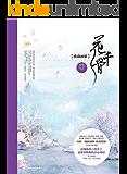 花千骨典藏画册 (博集畅销文学系列)