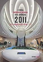 2011中国室内设计年鉴.下