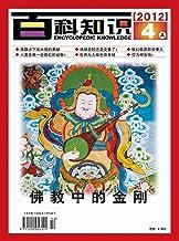 百科知识 半月刊 2012年07期