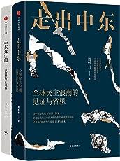 周轶君作品:中东死生门+走出中东(套装共2册)