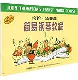 约翰·汤普森简易钢琴教程1(原版引进)