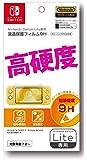 Nintendo 任天堂 Switch Lite*液晶保护膜 -Variation_P 高硬度(9H)