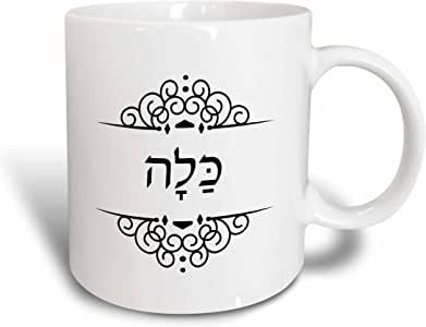 3dRose InspirationzStore Judaica - Kalla - word for Bride in Hebrew - 新娘一半新娘和新郎套装 - 马克杯 白色 11 oz mug_165039_1