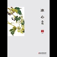 冰心小说 (名家小说典藏)