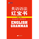 新航道•英语语法红宝书
