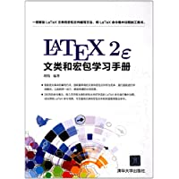 LaTeX2e文类和宏包学习手册
