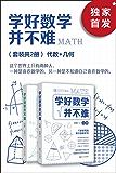 学好数学并不难(套装共2册):代数+几何【独家首发,电子书优先上架】(这个世界上只有两种人,一种是喜欢数学的,另一种是不知道自己喜欢数学的。通过一个个精彩悬疑的数学故事,开启数学的探索之旅。)