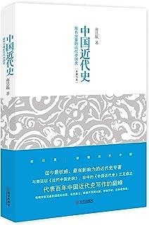 中国近代史(无可争议的权威著作,未删节本首次在大陆公开出版,蒋介石赏识的历史学家理性讲述近代中国史)(豆瓣评分8.7)