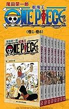航海王/One Piece/海贼王(第1部:卷1~卷8) (经典珍藏版,一场追逐自由与梦想的伟大航程,一部诠释友情与信念的热血史诗!全球发行量超过4亿7000万本,吉尼斯世界记录保持者!)