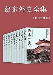 留东外史全集(套装共九册)