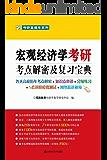 方经济学考点_微观经济学考研考点解密及复习宝典 (考研直通车系列)