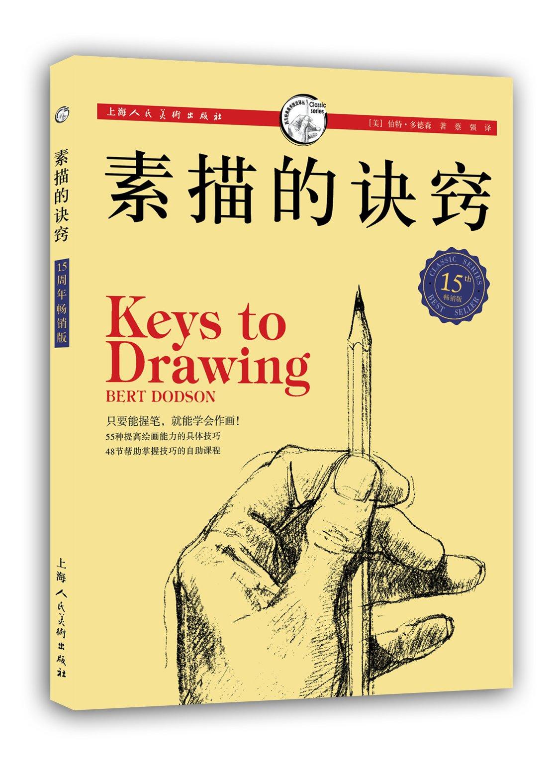 西方经典美术技法译丛:素描的诀窍(15周年畅销版) - Malaysia Online Bookstore