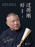 过得刚好【郭德纲亲笔作品,讲述人生四十多年的江湖过往。2019年全新修订版,邀请郭德纲老师重新拍摄封面人物照。】