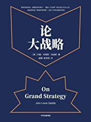 论大战略(每个人都需要大战略思维,掌控全局的能力)