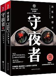 守夜者(套装共2册)