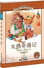 新课标小学语文阅读丛书•第1辑:木偶奇遇记(彩绘注音版)