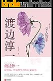女人的手(渡边淳一又一短篇畅销小说集,对男女心理炉火纯青的细腻描写,以不同视角展现男女情爱的变幻与永恒,清新脱俗的婚外情集。)