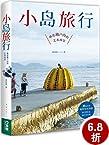 小岛旅行(附实用地图资讯别册)