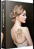 新娘经典编发造型设计108例(全彩)