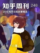 知乎周刊・人生「小事」(2018 知乎日报故事精选)(总第 248 期)
