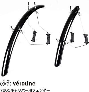 Veloline 700c* 挡泥板