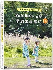 Suki和Sula的早教游戏笔记(0-3岁家里的蒙台梭利教室)