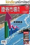 证券市场周刊 周刊 2018年04期