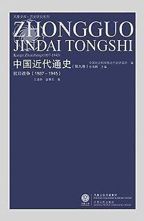 第九卷 抗日战争(1937-1945) (中国近代通史)