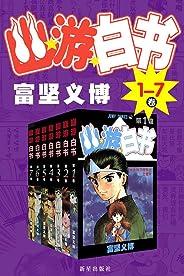 幽游白書(1-7卷)