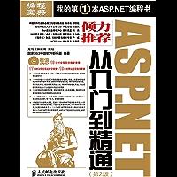 ASP.NET从入门到精通(第2版)
