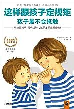 这样跟孩子定规矩,孩子最不会抵触(读客熊猫君出品,规矩要简单、明确、具体,孩子才乐意照着做!) (为孩子健康成长而读书!系列工具书)