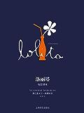 洛麗塔:電影劇本 (納博科夫作品系列)