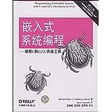 嵌入式系统编程:使用C和GNU开发工具(第2版)