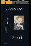 罗生门:芥川龙之介短篇小说选(豆瓣罕见9.1高分译本!《窗边的小豆豆》译者赵玉皎倾情翻译)(果麦经典)
