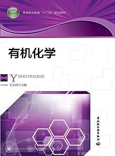 """有机化学 (高等职业教育""""十二五""""规划教材)"""