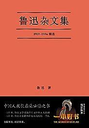 """鲁迅杂文集(""""一本好书""""节目指定版本,1918-1936,鲁迅先生杂文写作精选。)(果麦经典)"""