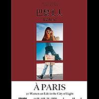 """巴黎美人:我是我自己(当代巴黎女子图鉴,风靡全球的时尚""""小红书"""")"""