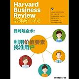 品牌炼金术:利用价值要素找准用户(《哈佛商业评论》增刊)