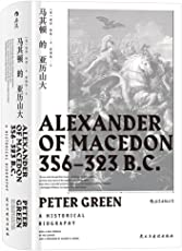 汗青堂丛书017·马其顿的亚历山大