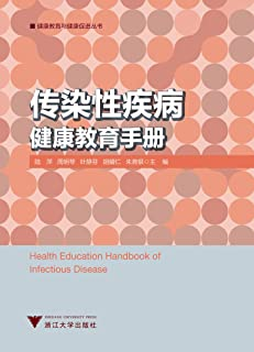 传染性疾病健康教育手册