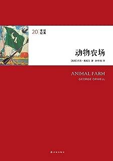 动物农场(20世纪经典)