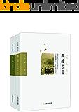 鲁迅经典作品合集(鲁迅小说全集+鲁迅散文全集)套装共两部