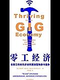 零工经济——在新工作时代学会积累财富和参与竞争
