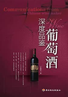 深度品鉴葡萄酒